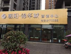 泸县朝阳·锦华城