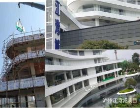 泸州江湾城项目