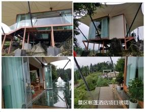 景区帐蓬酒店项目玻璃