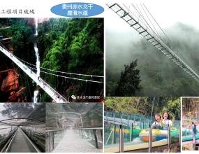 贵州赤水戈干崖滑水道