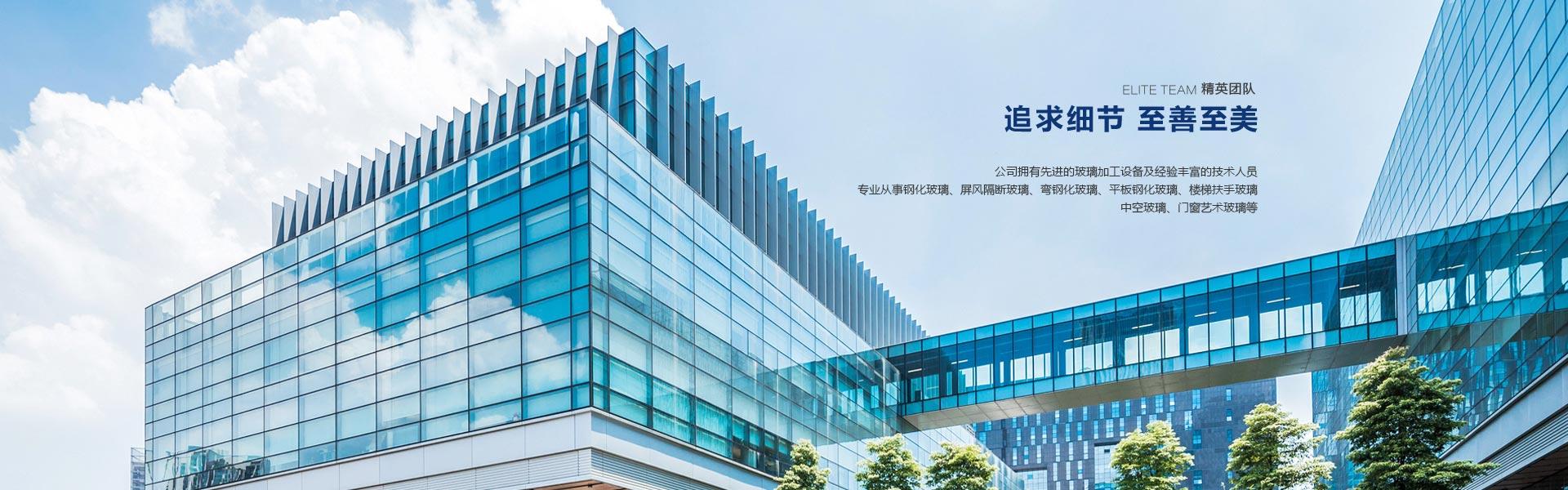 泸州钢化玻璃