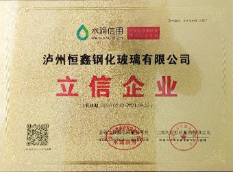 恒鑫钢化玻璃立信企业